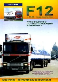 Руководство Volvo F12,TF12 с 88 г